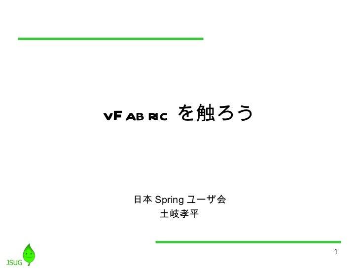 vFabric を触ろう 日本 Spring ユーザ会 土岐孝平