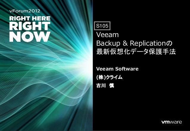 S105VeeamBackup & Replicationの最新仮想化データ保護手法Veeam Software(株)クライム古川 慎