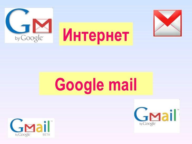 Интернет: Гугл пошта