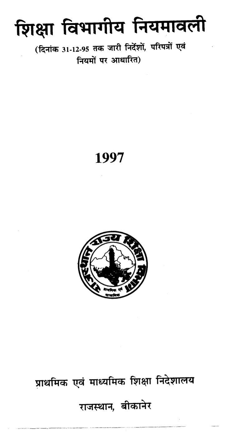 Vibhagiya niyamavali 1997 of  rajasthan  sec education
