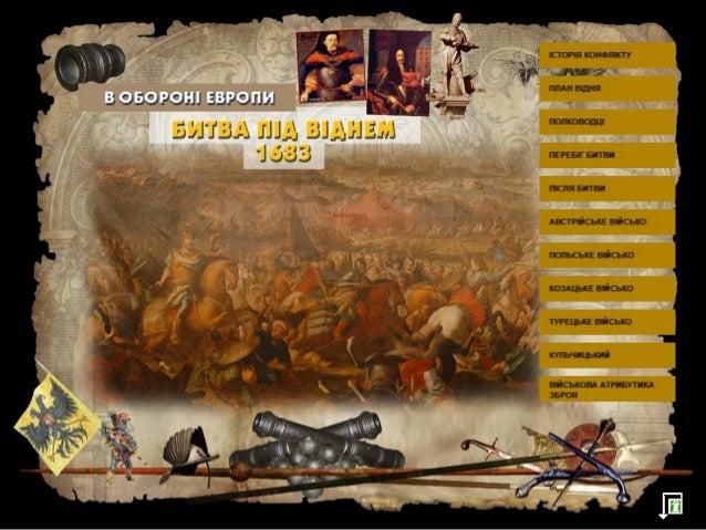 Битва під Віднем 1683 року Презентація