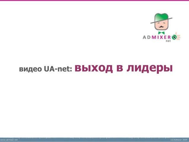 видео UA-net: выход   в лидерыwww.admixer.net                                (c) Admixer 2009