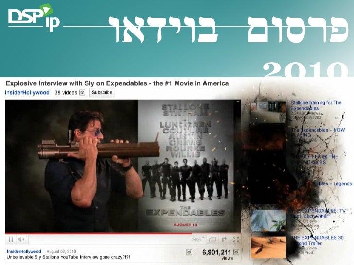 פרסום בוידאו  2010
