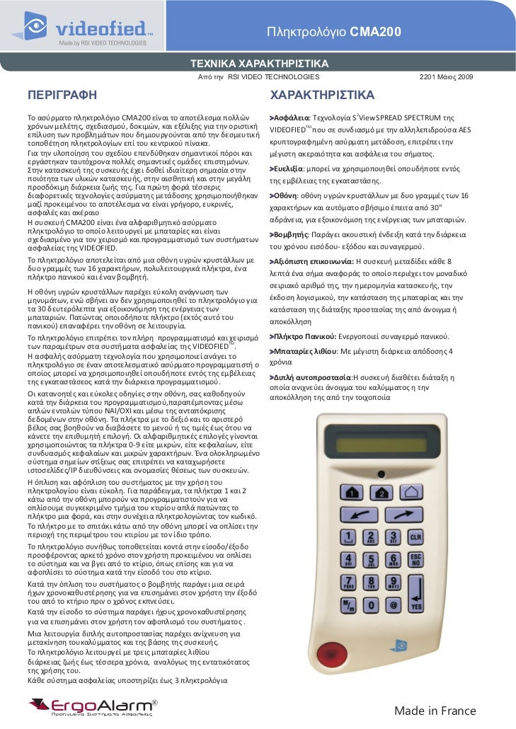 Πληκτρολόγιο CMA200                                              ΤΕΧΝΙΚΑ ΧΑΡΑΚΤΗΡΙΣΤΙΚΑ                                   ...