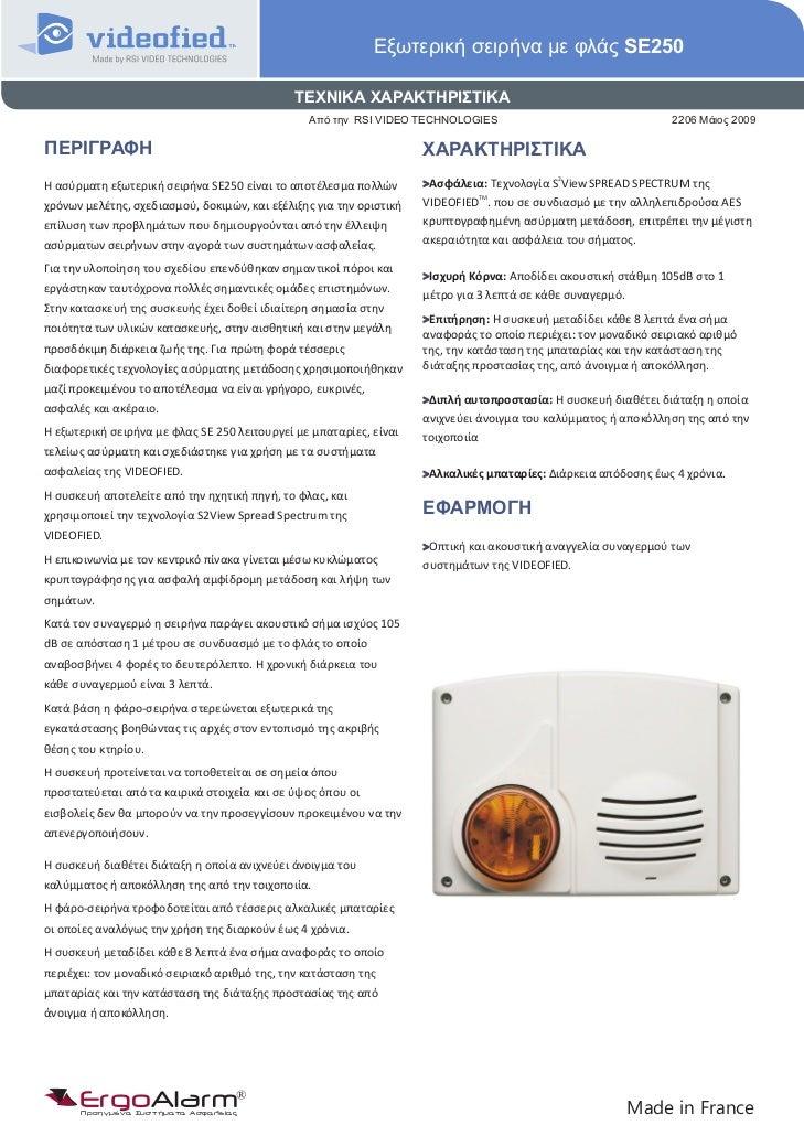 Videofied brochure greek se250
