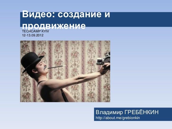 Видео: создание ипродвижениеTECHCAMP KYIV12-13.09.2012                Владимир ГРЕБЁНКИН                http://about.me/gr...