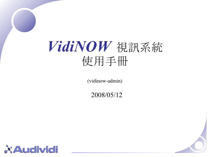 VidiNOW   視訊系統 使用手冊 2008/05/12 (vidinow-admin)