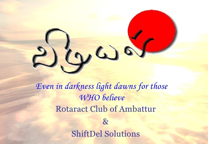 Rotaract Club of Ambattur & ShiftDel Solutions Even in darkness light dawns for those WHO believe