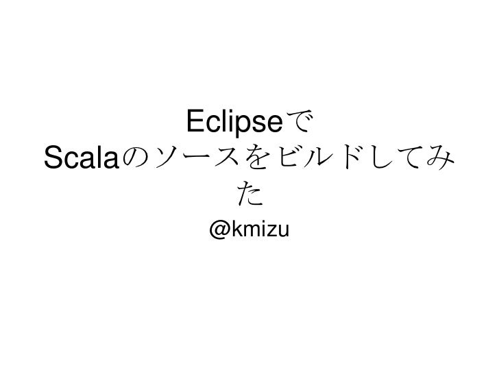 ScalaのソースをEclipseでビルドしてみた