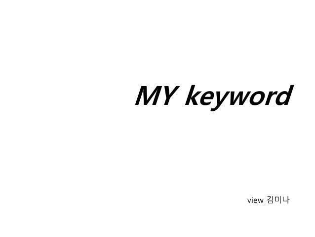 MY keyword view 김미나