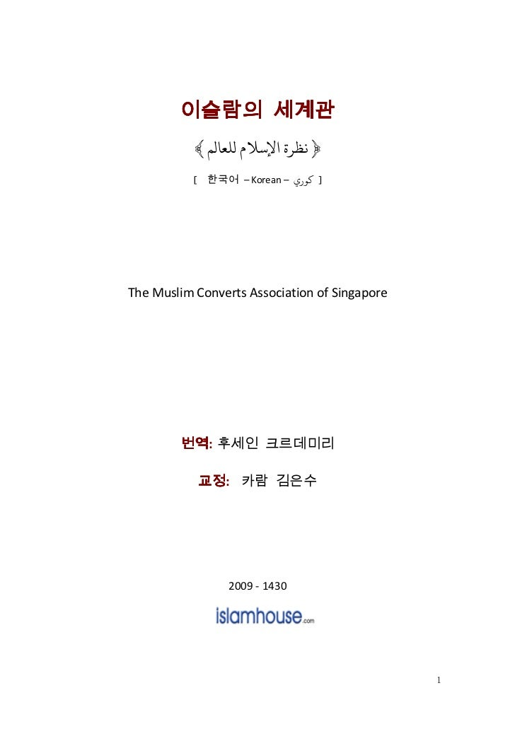 View of islam to the world -in korean language.