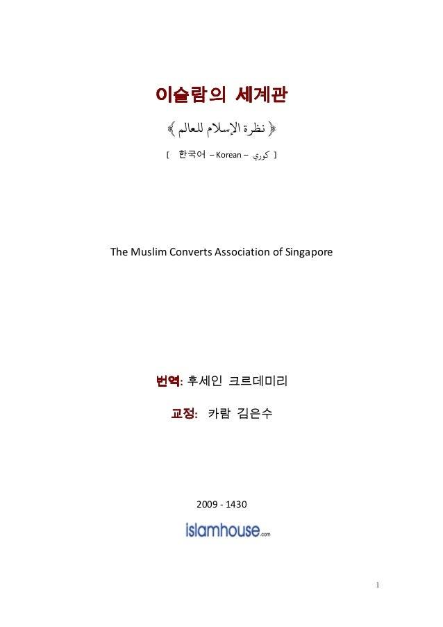 이슬람의 세계관           ﴾ ﴿ ﻧﻈﺮ ﻹﺳﻼ ﻟﻠﻌﺎﻟﻢ           [ 한국어 – Korean –    ] ﻛﻮThe Muslim Converts Association of Singapore  ...