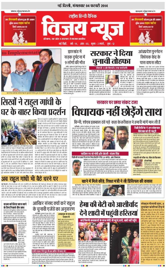 Vijay news issue 040214