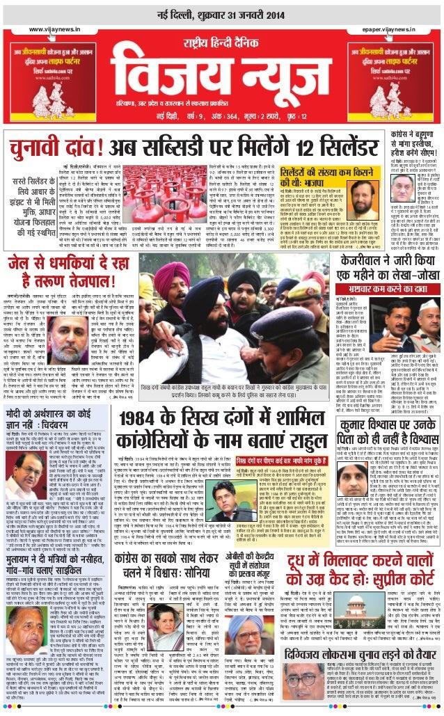 Vijay news issue 310114