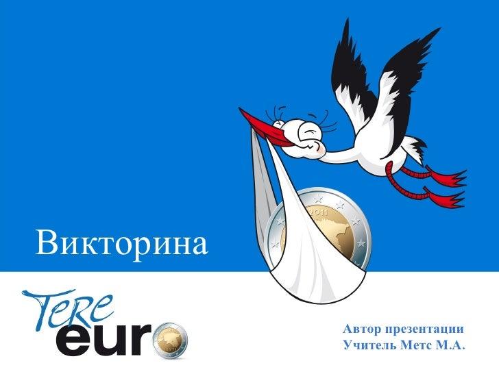 Викторина   Автор презентации Учитель Метс М.А.
