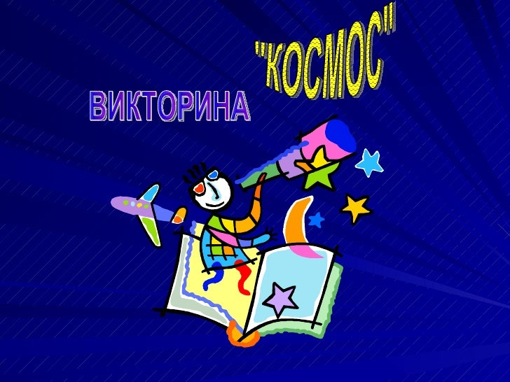 Viktorina cosmos