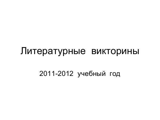 Литературные викторины 2011-2012 учебный год