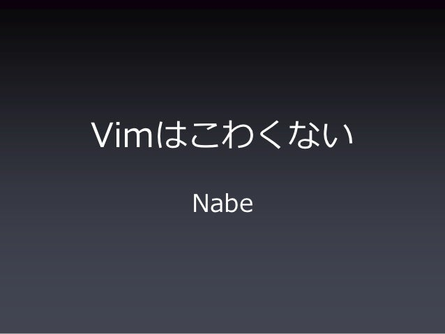 Vimはこわくない   Nabe
