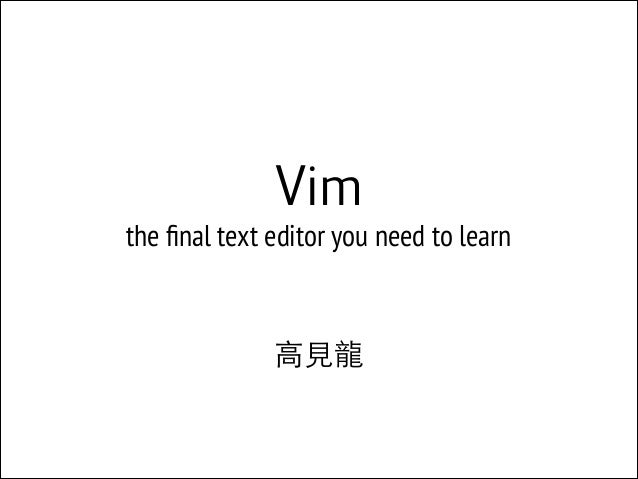 Vim the final text editor you need to learn !  ⾼高⾒見⻯⿓龍