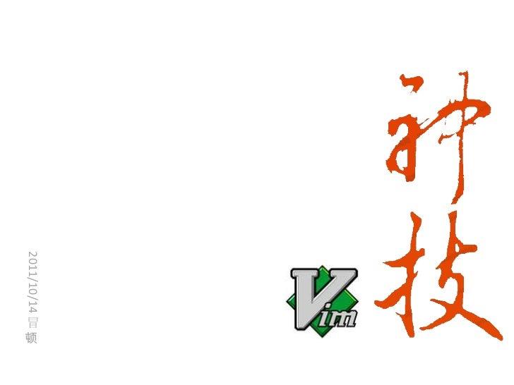 冒2011/10/14             顿