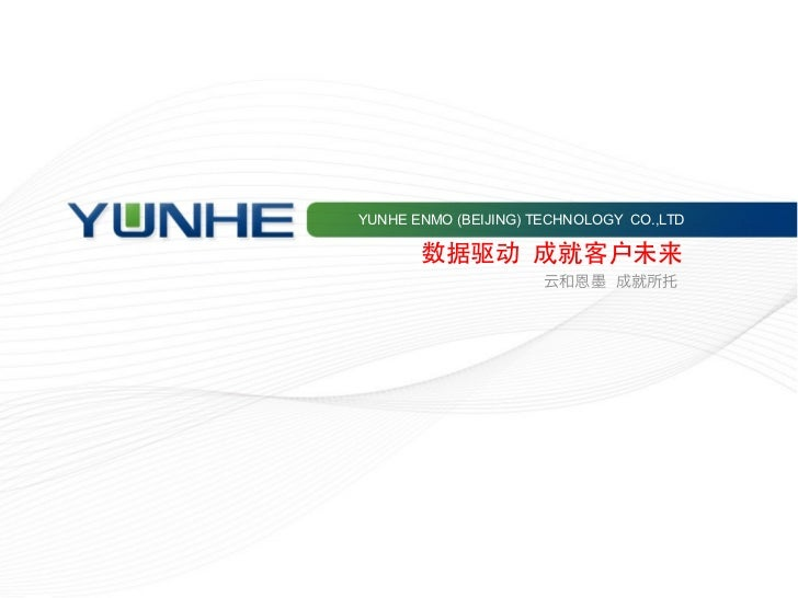 YUNHE ENMO (BEIJING) TECHNOLOGY CO.,LTD       数据驱动 成就客户未来                      云和恩墨 成就所托