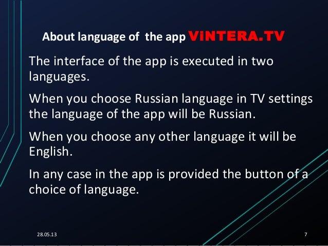 Скачать ViNTERA TV 2 1 5 для Android - Trashbox ru