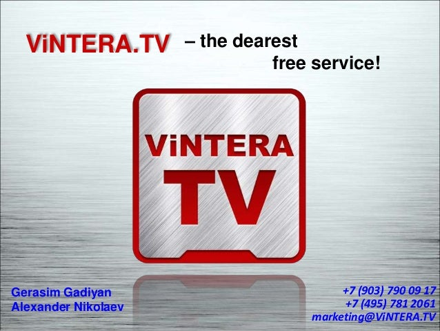 ViNTERA TV - Интернет-ТВ, IPTV, CDN