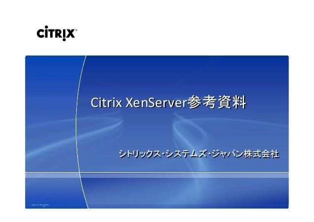 1© 2009CitrixSystems,Inc.— Allrightsreserved CitrixXenServer参考資料CitrixXenServer参考資料 シトリックス・システムズ・ジャパン株式会社シトリックス・シ...