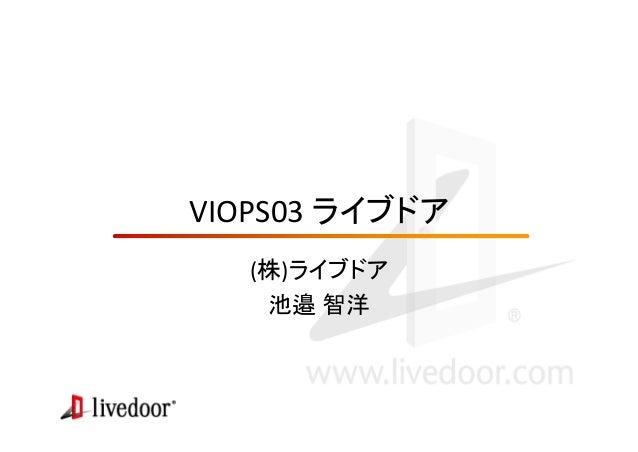VIOPS03: 仮想化への取組み