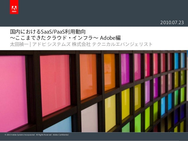 © 2010 Adobe Systems Incorporated. All Rights Reserved. Adobe Confidential. 太田禎一   アドビ システムズ 株式会社 テクニカルエバンジェリスト 国内におけるSaaS...