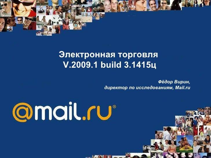 Virin 2009 v.2009.1