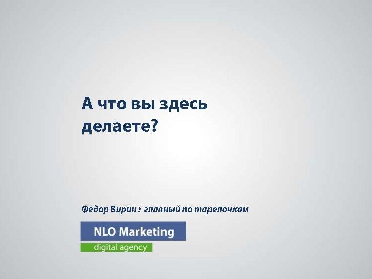 «Новый маркетинг и смешение реальностей». А что вы здесь делаете?