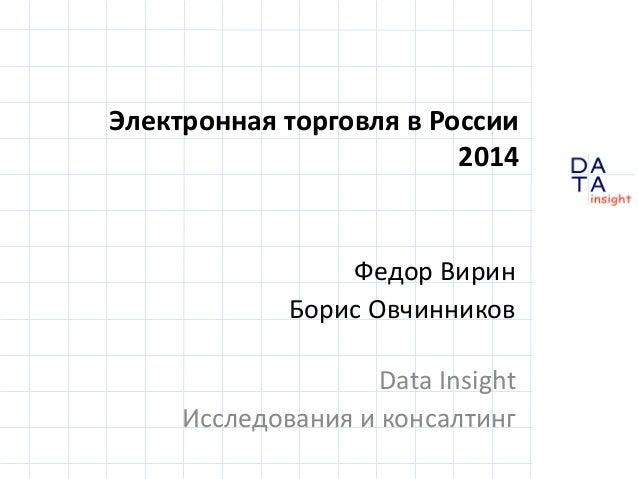 D insight AT A Электронная торговля в России 2014 Федор Вирин Борис Овчинников Data Insight Исследования и консалтинг