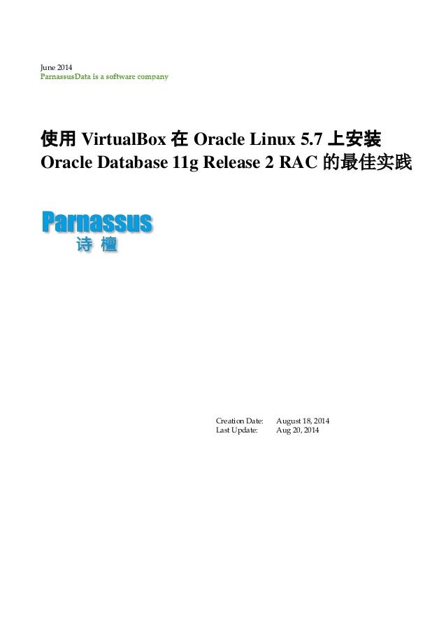 June 2014 使用 VirtualBox 在 Oracle Linux 5.7 上安装 Oracle Database 11g Release 2 RAC 的最佳实践 Creation Date: August 18, 2014 Last...