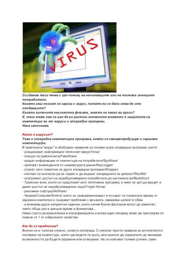 Virus.info