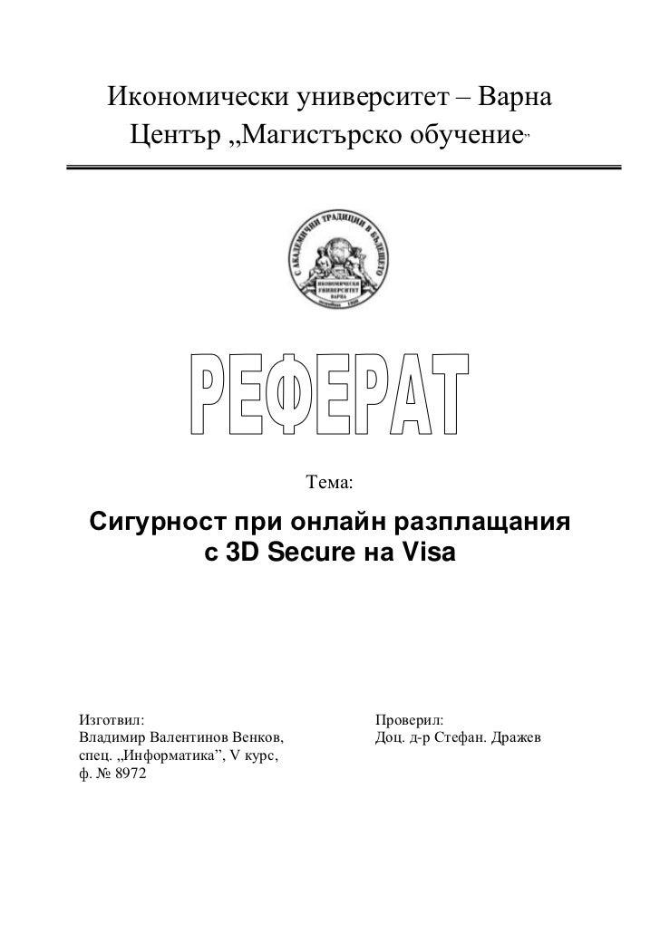 Visa security 8972
