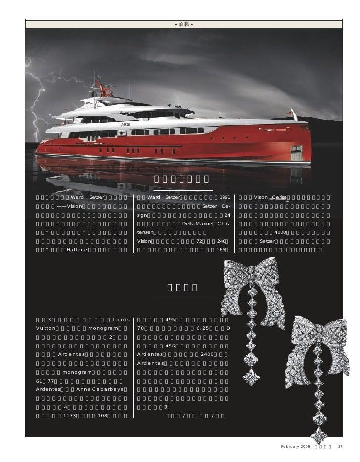 自由设计的愿景著名游艇设计师Ward    Setzer推出了他的   监的Ward   Setzer骄傲地说道。他于1991    尺长的Vision Cerise,船身为樱桃红色,最新作品——Vision系列。不论是从名字        年...