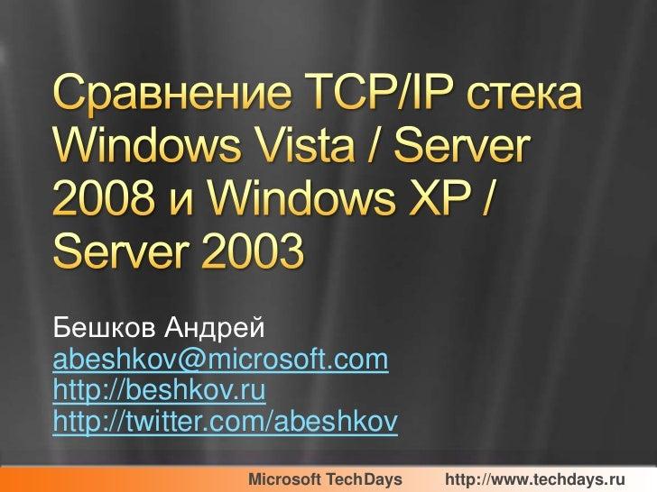 Бешков Андрейabeshkov@microsoft.comhttp://beshkov.ruhttp://twitter.com/abeshkov               Microsoft TechDays   http://...