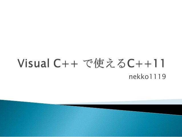 Visual C++で使えるC++11