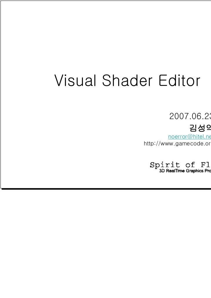 Visual Shader Editor                     2007.06.23                         김성익                     noerror@hitel.net     ...