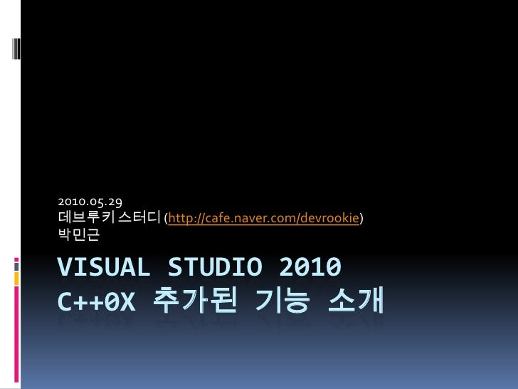 Visual studio 2010C++0x 추가된 기능 소개<br />2010.05.29<br />데브루키스터디(http://cafe.naver.com/devrookie)<br />박민근<br />