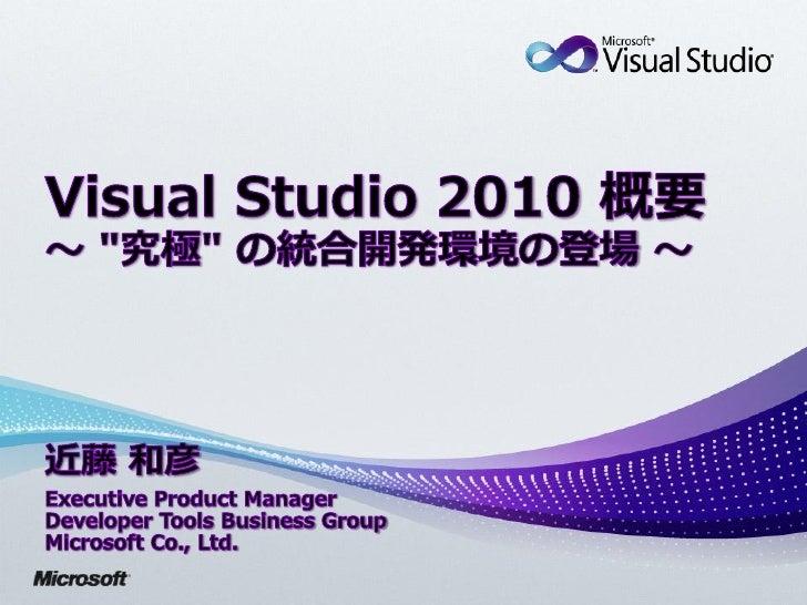 "• Visual Studio 2010 の全体像をご理解      ください。      (今日は ""ツール"" よりのお話を)      ※注意事項     • 開発中の製品のため、変わる可能性もあります。     2 Microsoft C..."