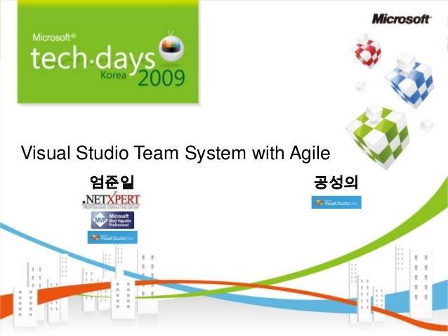 Visual Studio Team System with Agile 엄준일 공성의