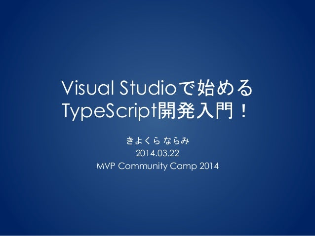 Visual Studioで始める TypeScript開発入門! きよくら ならみ 2014.03.22 MVP Community Camp 2014