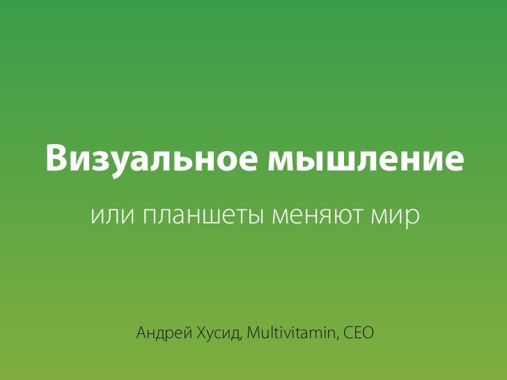 или планшеты меняют мир   Андрей Хусид, Multivitamin, CEO
