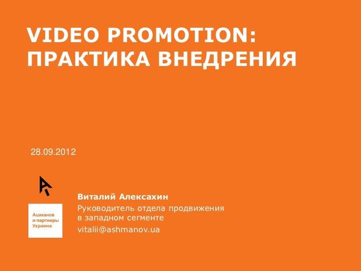 VIDEO PROMOTION:ПРАКТИКА ВНЕДРЕНИЯ28.09.2012             Виталий Алексахин             Руководитель отдела продвижения    ...