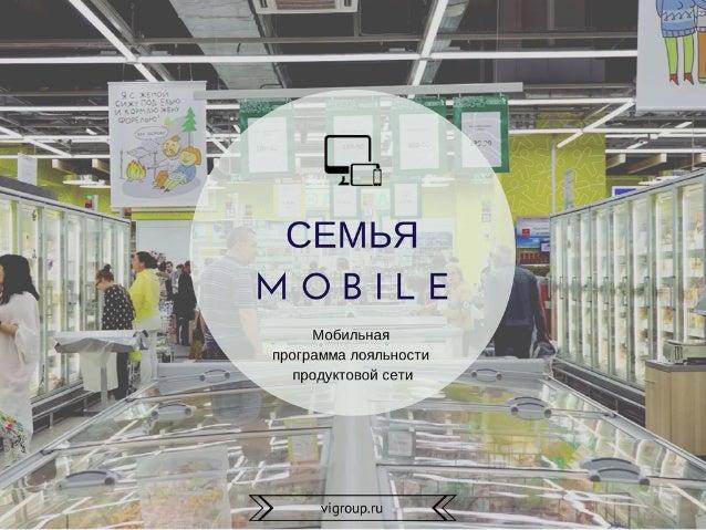 """Мобильная программа лояльности продуктовой сети """"СемьЯ"""""""