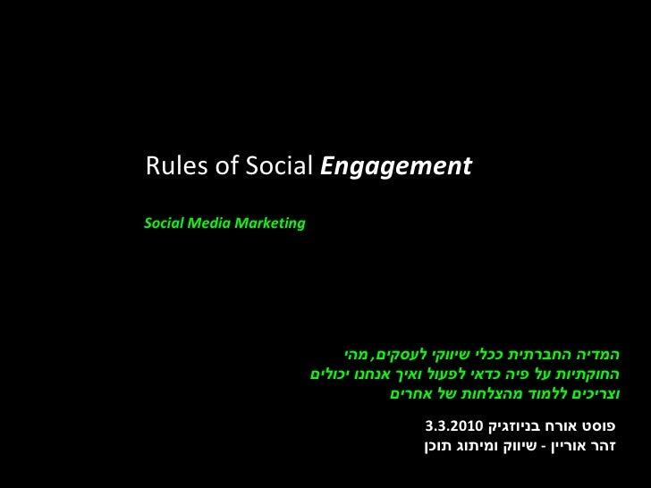 Rules of Social  Engagement Social Media Marketing   פוסט אורח בניוזגיק  3.3.2010 זהר אוריין  -  שיווק ומיתוג תוכן המדיה ה...