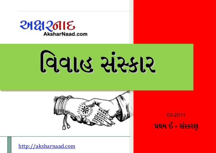 Page |1       વિિાહ સંસ્કાર                            03-2011                        પ્રથમ ઈ - સંસ્કરણhttp://aksharnaad.c...