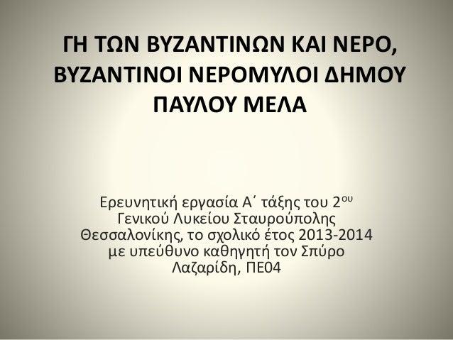 "Project Α΄ Λυκείου: ""Μια μέρα στην Αρχαία Ολυμπία""(2014)"